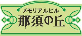 自然葬・ペット霊園 那須の丘